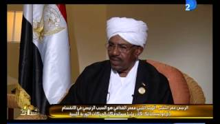برنامج العاشرة مساء| الرئيس السودانى: عدونا الأول فى ليبيا نظام القذافى .فهو السبب الرئيسى فى انفصال