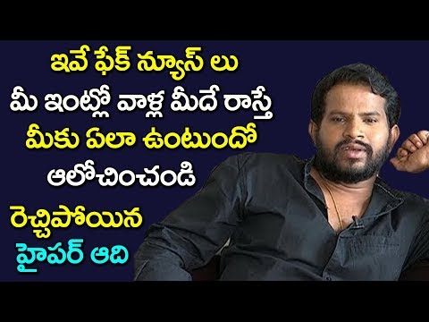 Hyper Aadi Serious Comments on Fake News | Jabardasth Hyper Aadi #9RosesMedia