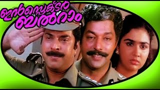 Inspector Balram | Malayalam Super Hit Full Movie HD | Mammootty & Urvashi