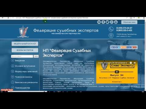 Сертификация судебных экспертов - Заразная болезнь профессии эксперта