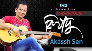 Valobashay Ki Jadu | Akassh Sen | Lyrical Video | Akassh Sen Hit Song