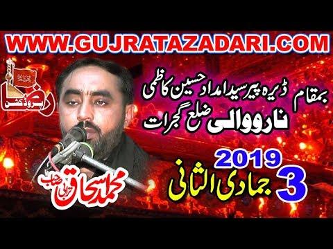 Allama Ashak Trabi | 3 jamadi ul sani 2019 | Narowali Gujrat