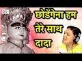 Jain New Song 2017 -Chodenge Na HUm Tera Saath Dada /Shreyansh Singhvi MP3