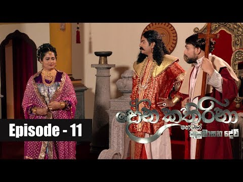 Dona Katharina | Episode 11 09th July 2018