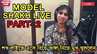 শখ নিলয়ের ডিভোর্স নিয়ে লাইভ অনুষ্ঠানে যা বললেন এবার মডেল অভিনেত্রী শখ ? Anika Kabir Shakh Live Show