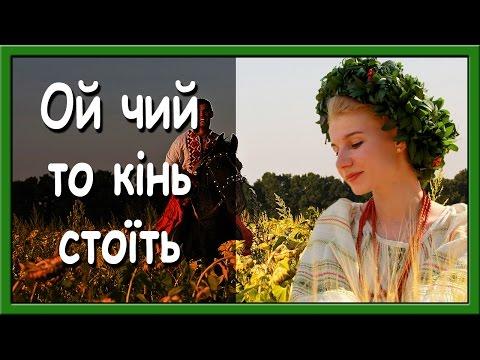 Українські пісні про кохання. Ой чий то кінь стоїть