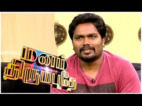 Director Pa.Ranjith in Manam Thirumbuthe (06/12/2014)