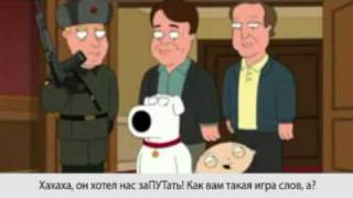 Путин в Гриффинах / Putin Family Guy (Family guy in Russia)