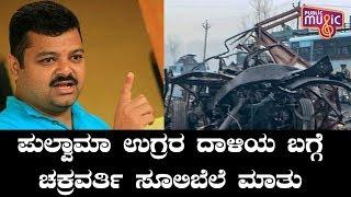 Chakravarti Sulibele Speaks About Pulwama Terror Attack