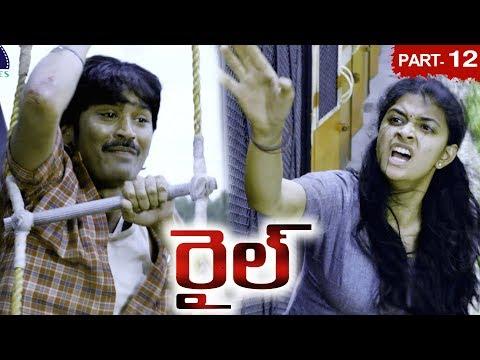 Rail Full Movie Part 12 - 2018 Telugu Full Movies - Dhanush, Keerthy Suresh - Prabhu Solomon