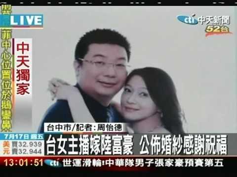 台灣女主播嫁大陸富豪 婚紗照甜蜜幸福