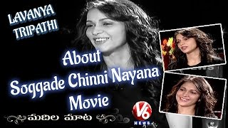 lavanya-tripathi-about-soggade-chinni-nayana-movie-madila-maata-v6-news