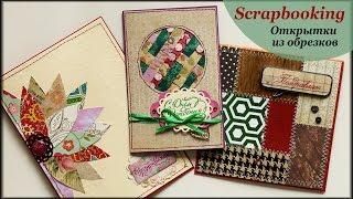 Открытки своими руками. Три простых открытки из обрезков.