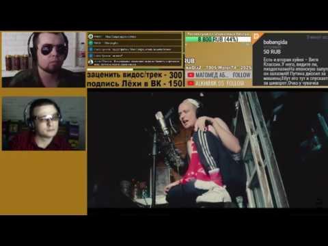 Лёха Медь и Витя CLassic смотрят Мак Скири - DEMO LIVE