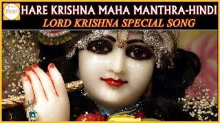 Lord Krishna Special Hindi Songs | Hare Krishna Hare Krishna Devotional Song | Bhakti