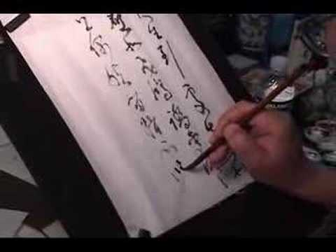 0 Cursive Style Chinese Calligraphy Demo with Datong Xu