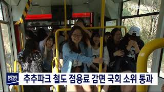 추추파크 철도시설 점용료 감면 법안 소위 통과