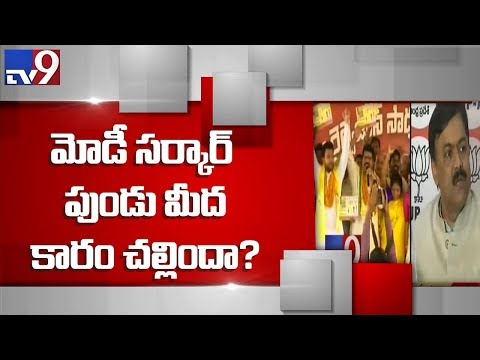 BJP files affidavit in Supreme Court against Andhra Pradesh - TV9