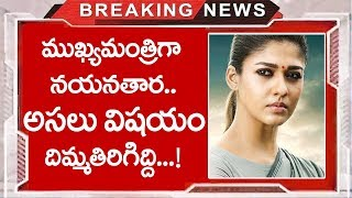 Nayanthara HAs A CM In The Feacture Say Has An Astrologan |Nayanthara | TTM
