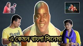 অস্থির বাংলা সিনেমার কিছু দৃশ্য | Osthir Bangla Cinema (18+) | VeRiFiEd DuDeS