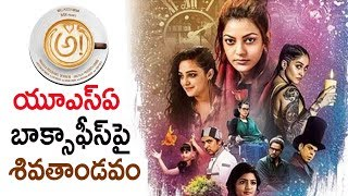 Awe Movie USA Collections | Nani,Kajal Aggarwal,Nithya Menen | Latest Telugu Movie News