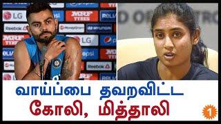 Women World Cup 2017, Kohli, Mithali's Bad fortune-Oneindia Tamil