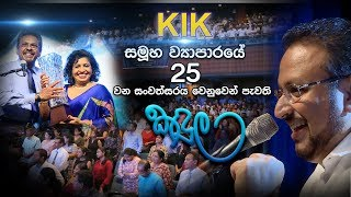 Kandula - The special tearning program for the 25th anniversary of KIK Group ...