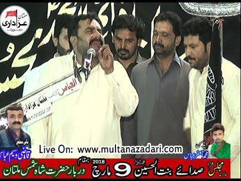 Zakir Syed Muhammad Hussain Shah | Jalsa 9 March 2018 | Jalsa Zakir Qazi Waseem Abbas