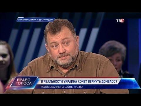 Украина: закон и беспорядок. Право голоса