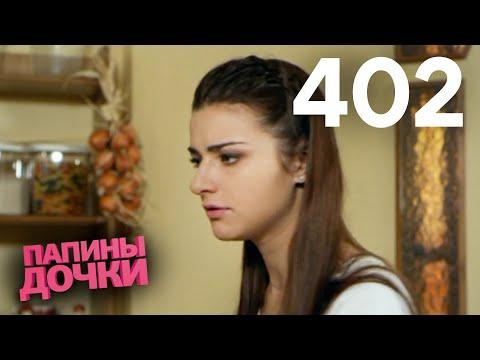 Папины дочки | Сезон 20 | Серия 402
