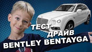 Самый БЫСТРЫЙ внедорожник в МИРЕ | Bentley Bentayga | Тест-драйв | Матвей Стар