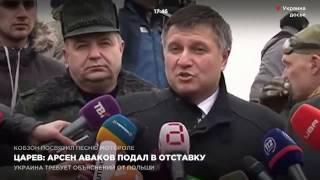 Царев Арсен Аваков подал в отставку