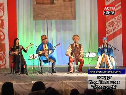 Концерт Игоря Толмашова 19.11.15