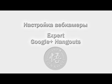Google+ Hangouts настройка вебкамеры