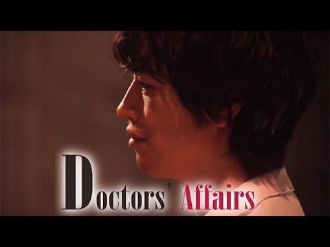Doctors' Affairs - Trailer 【Fuji TV Official】