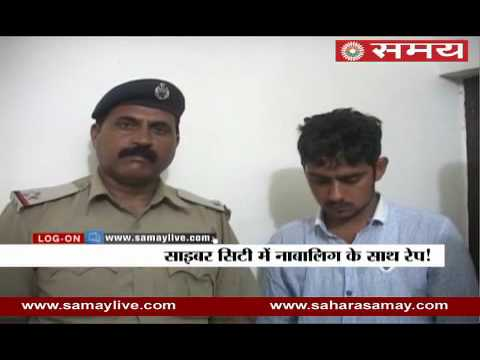 Rape with minor girl in Cyber City Gurgaon