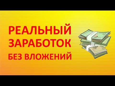 Как заработать деньги в интернете в беларуси