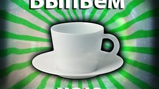 Выпьем Чаю - Tea Party Simulator 2014