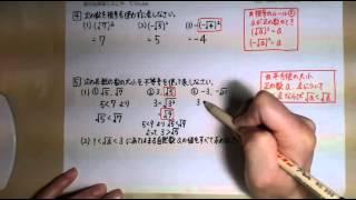 中3数学 2.平方根