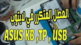 عطل متكرر في لابتوب اسوس Asus laptop Kb, Tp, Usb problem