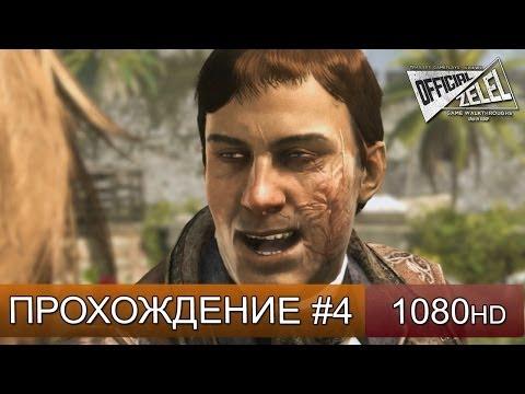 Assassin's Creed 4 прохождение на русском - Тамплиеры - Часть 4