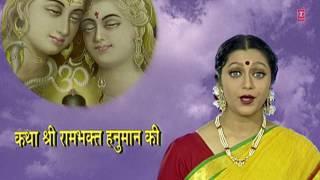 Katha Shri Ram Bhakt Hanuman Ki in Parts, Part 1, Full HD Video By GULSHAN KUMAR Sung By HARIHARAN