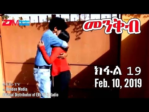 ERi-TV, #Eritrea: Drama Series: Menkb (Part 19) - መንቅብ - 19 ክፍል , February 10, 2019 thumbnail