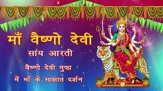 Vaishno Devi Morning Aarti || माँ वैष्णो देवी प्रातः आरती || 22th July, 2019