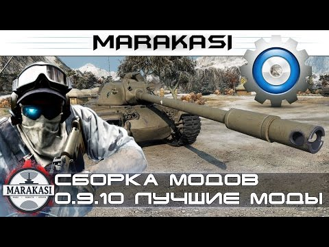 World Of Tanks сборка модов 0.9.10, Wot модпак для нагибатора