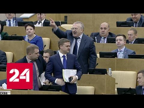 Жириновский и Пушкина отказались приносить друг другу извинения