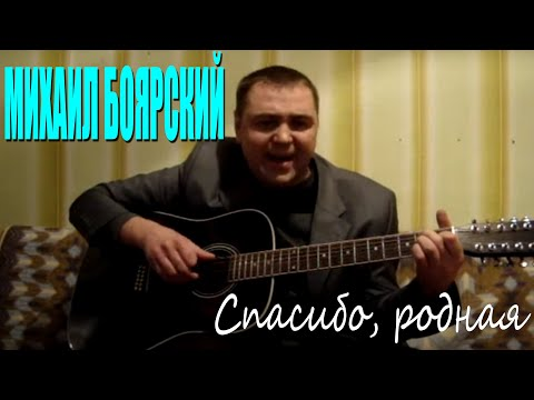 Михаил Боярский - Спасибо, родная (Docentoff. Вариант исполнения песни Михаила Боярского)