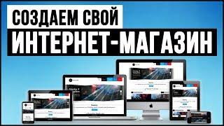 КАК СОЗДАТЬ СВОЙ ИНТЕРНЕТ-МАГАЗИН ЛЕГКО НА ПЛАТФОРМЕ БАЗИУМ