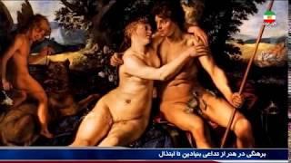Nudity in Art, برهنگي در هنر « وانشا رودبارگي ـ هنرمند » ـ ؛