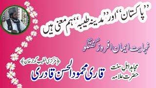 download lagu پاکستان اور مدینہ ہم معنی ہیں۔ Qari Mahmood Ul gratis